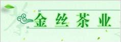 陕西省商南县金丝茶业发展有限公司