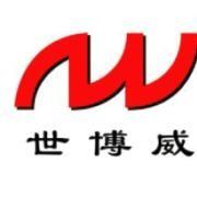北京世博威国际展览有限公司招商部