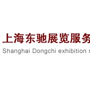 上海东驰公司