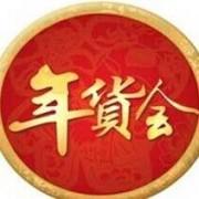 西安曲江旭峰会展公司