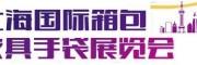 2018年上海国际十五届箱包皮具展览会